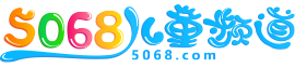 5068兒童網